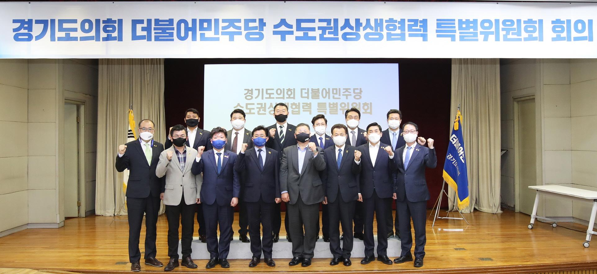 더불어민주당 수도권 상생협력 특별위원회 출범